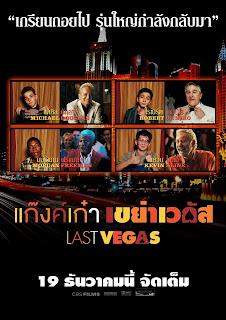 老爆伴郎團/賭城大丈夫(Last Vegas)poster