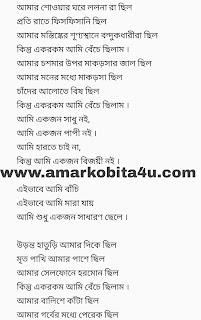 Regular guy song lyrics in Bengali by Anupam Roy