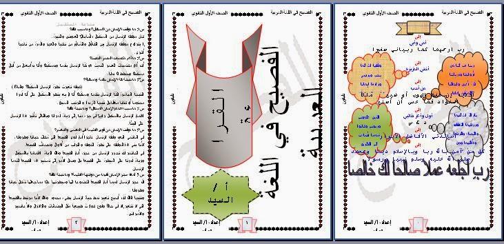 مذكرة اللغة عربية للصف الأول الثانوى ترم ثانى 2014 مذكرة الفصيح