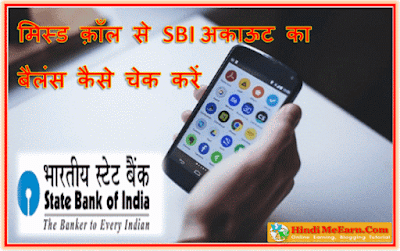 SBI Balance Enquiry By Missed Call