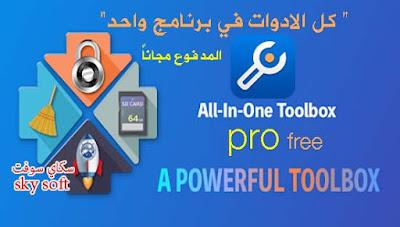 All-In-One Toolbox Pro,All-In-One Toolbox Pro apk,All In One Toolbox Cleaner Speed Booster,Cleaner,Speed,Booster,تطبيق كل الادوات في برنامج واحد,Barcode Scanner,QR,