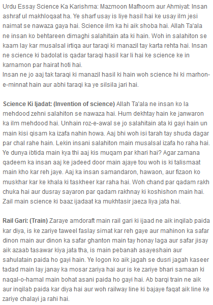 Science Essay In Urdu  Mistyhamel Essay About Science Wonder Of Pay Us To Write Your