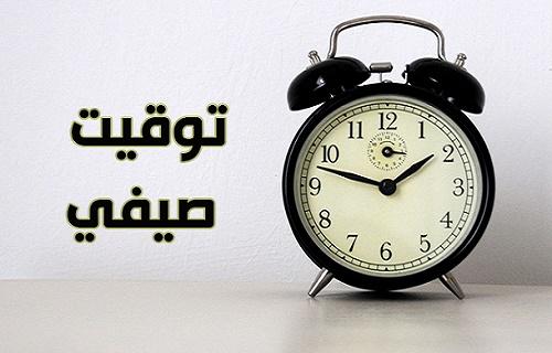 الساعة الان بعد تغيير الساعة في مصر 2016 الى التوقيت الصيفى الجديد