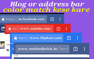 Blog or address bar color match kese kare