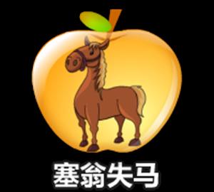 成語動畫廊 - 塞翁失馬