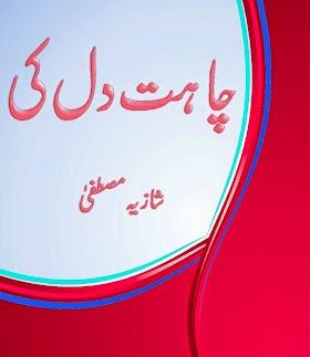Chahat dil ki Chahat by Shazia Mustafa.