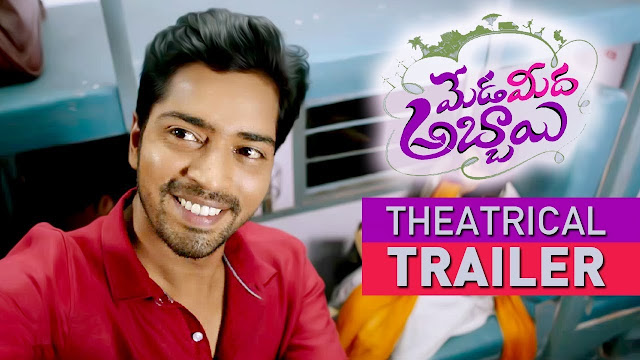 meda-meeda-abbayi-movie-theatrical-trailer