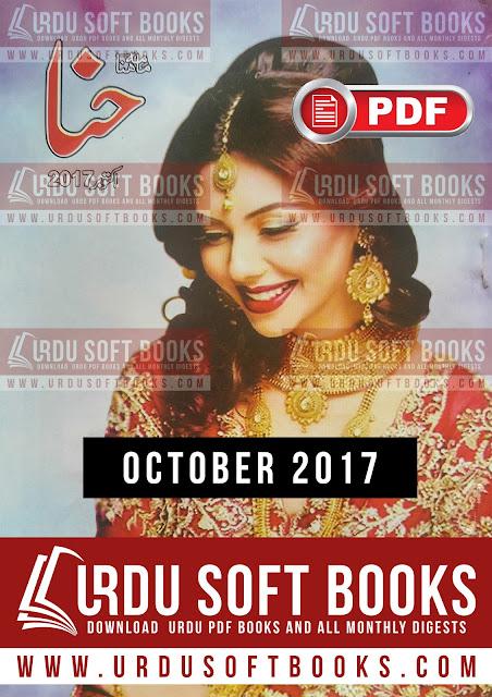Hina Digest October 2017