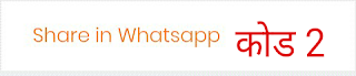 whatsapp Share button screenshot 2