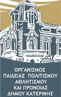 Πρόσκληση: Κοπή Πίτας ΚΑΠΗ Δήμου Κατερίνης