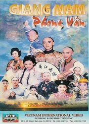 Giang Nam Phong Vân
