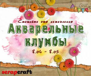 http://scrapcraft-ru.blogspot.ru/2017/04/8.html