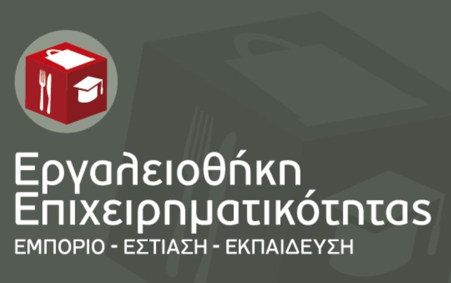 Νέο ΕΣΠΑ για χιλιάδες επαγγελματίες του εμπορίου, της εστίασης και της εκπαίδευσης
