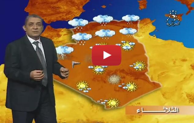 فيديو: أحوال الطقس في الجزائر ليوم الثلاثاء 13 فيفري 2018
