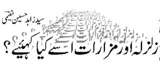 Zalzala Aur Mazarat