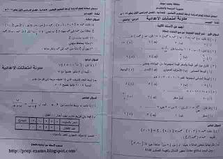 تحميل ورقة امتحان الجبر محافظة جنوب سيناء الثالث الاعدادى الترم الاول