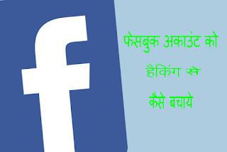 फेसबुक अकाउंट को हैकिंग से कैसे बचाये