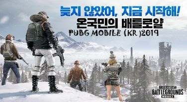 0.11.0 2019 (PUBG MOBILE (KR
