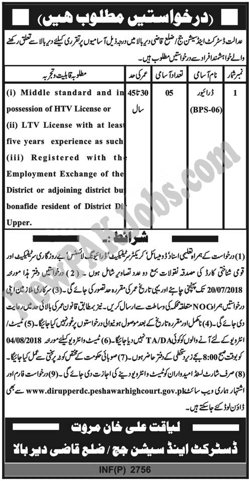 Fresh Govt jobs for Drivers in Dir Bala Session Court for Middle Level