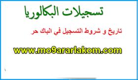 باك حر 2018 بالمغرب شروط التسجيل وثائق الترشيح