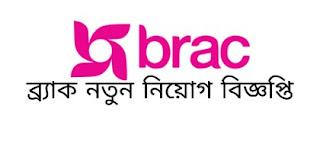 BRAC Vehicle Division job circular 2019. ব্র্যাক যানবাহন বিভাগ নিয়োগ বিজ্ঞপ্তি ২০১৯