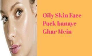 oily skin face pack kaise banaye