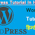 WordPress Tutorial In Hindi