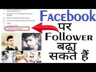 How To Get More Followers On Facebook    Live Proof  फेसबुक पर Follower बढ़ाएं   