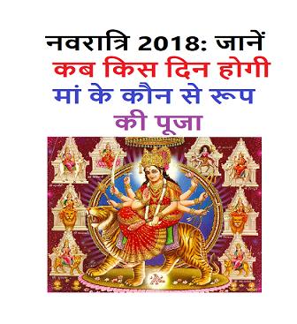 नवरात्रि 2018: जानें कब किस दिन होगी मां के कौन से रूप की पूजा