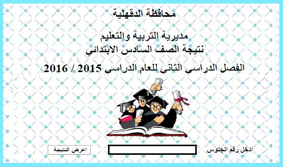 """ظهرت الان - نتيجة الشهادة الابتدائية محافظة الدقهلية """" الصف السادس """" اخر العام 2016"""