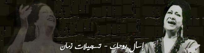 إسأل روحك - كوكب الشرق أم كلثوم - حفل خيري بسينما قصر النيل 30 أفريل 1970