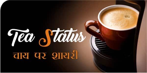 Tea-Status