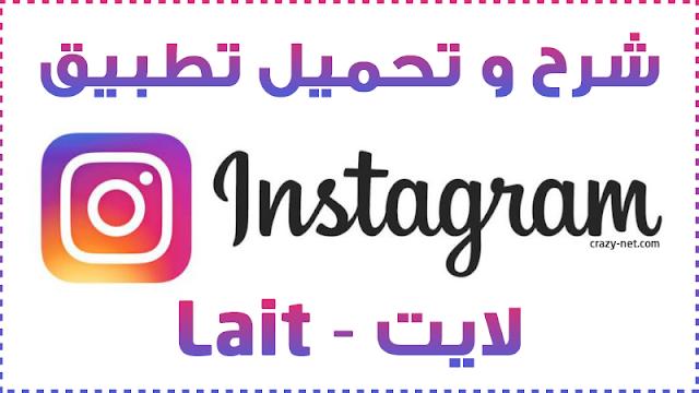 تحميل تطبيق إنستجرام لايت Instagram Lite للأندرويد