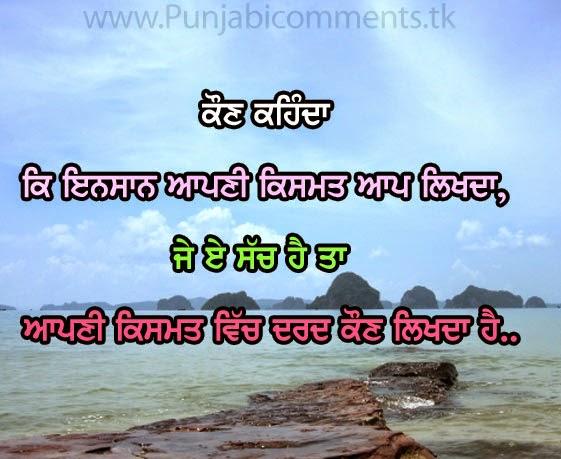wallpaper for whatsapp in punjabi