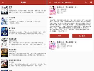 飯糰小說 App