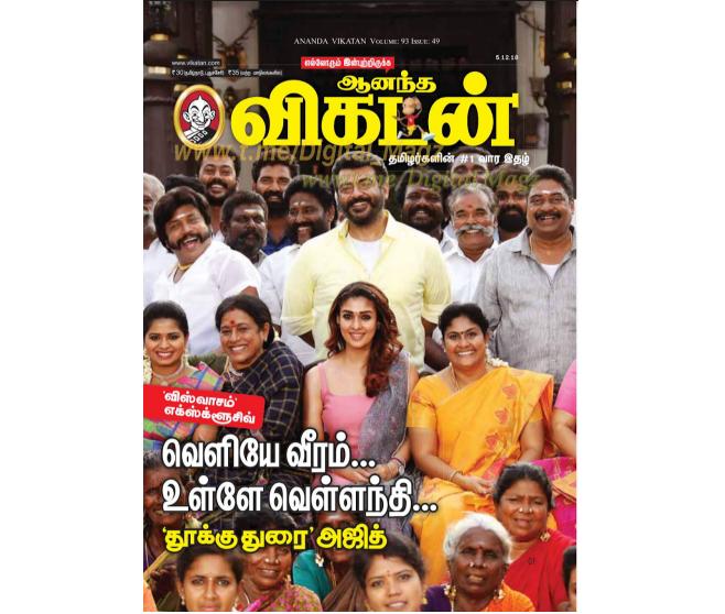 Ananda Vikatan Tamil Magazine December 2018 pdf