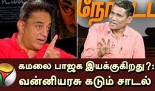 Kamalai BJP Iyakukirathu | Vanniyarasu