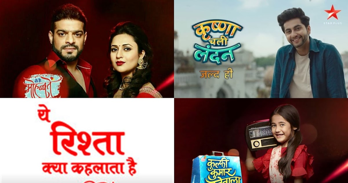 Best Serials on Star Plus by TRP Ratings | Top Serials List | Live