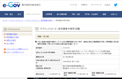 e-Govイメージ
