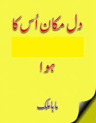 Dil Makan Us Ka Hua  by Maha Malik