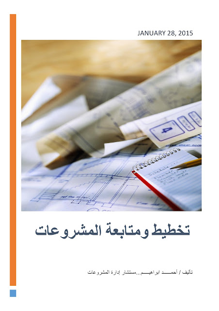 planning projects arabic book