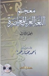 كتاب معجم اللغة العربية المعاصرة - أحمد مختار