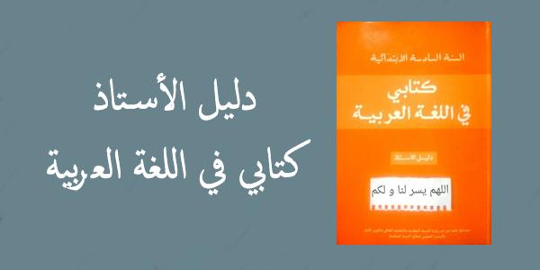 تحميل دليل كتابي في اللغة العربية للمستوى السادس ابتدائي