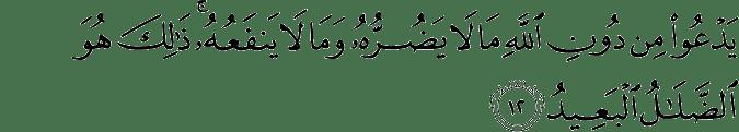 Surat Al Hajj ayat 12