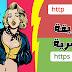حصري   بدون دفع أي سنت طريقة إضافة تشفير HTTPS على مدونات بلوجر مجانا