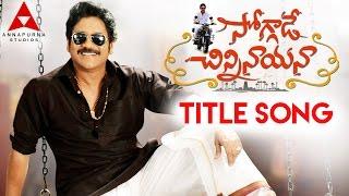 Soggade Chinni Nayana Title Song __ Nagarjuna, Ramya Krishnan, Lavanya Tripathi