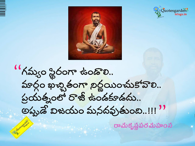 Ramakrishna Paramahamsa Quotations - Best inspirational quotes - Best famous goodreads