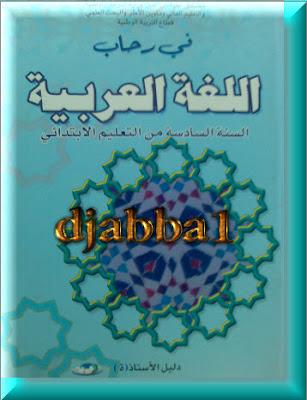 """المستوى السادس:دليل الأستاذ لمادة اللغة العربية"""" في رحاب اللغة العربية """""""