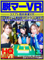 NHVR-036 【VR】コスプレ脱衣麻雀