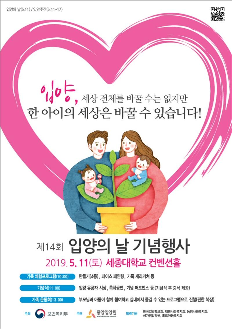 제14회 입양의 날 기념행사 5월 11일 개최